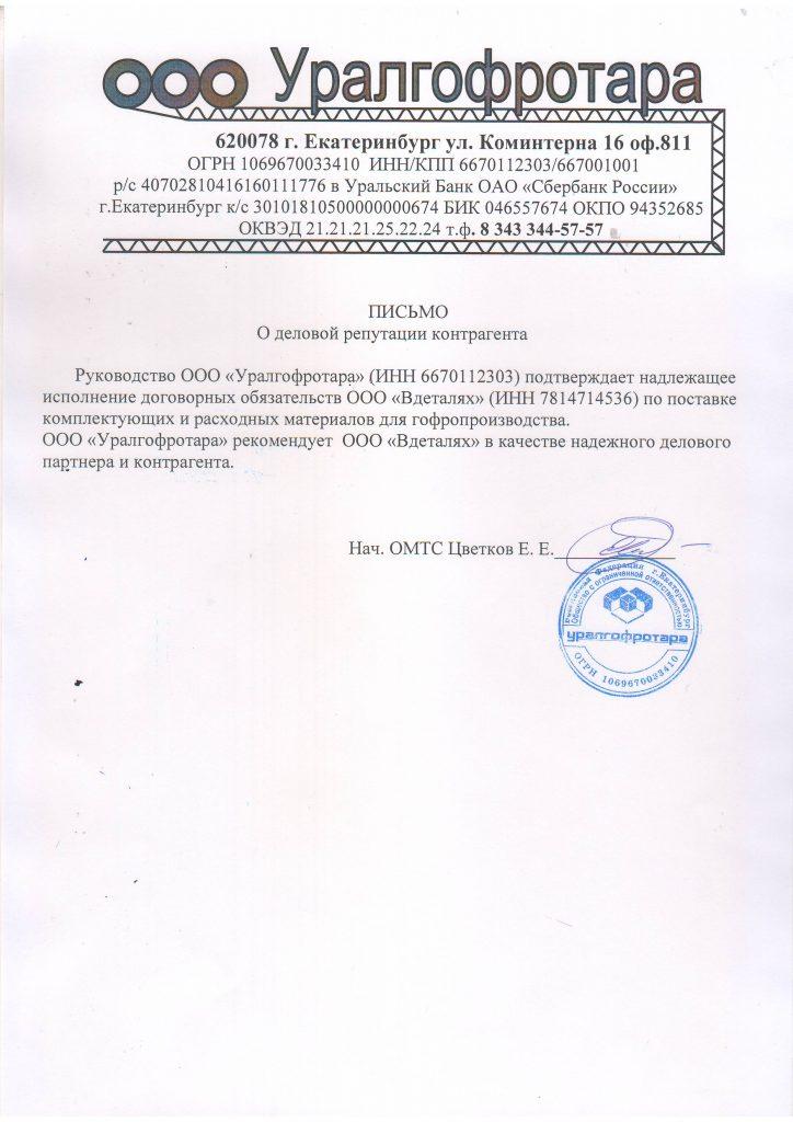 Благодарственное письмо УралГофроТара